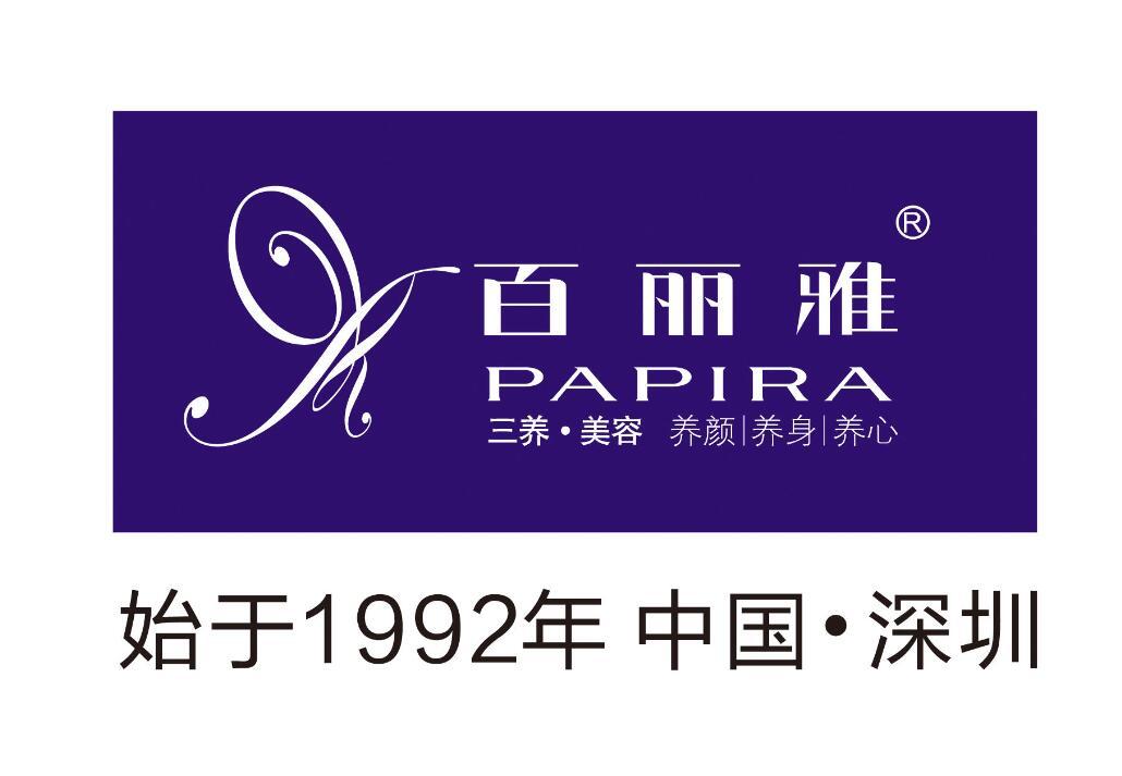 百丽雅国际美容集团有限公司