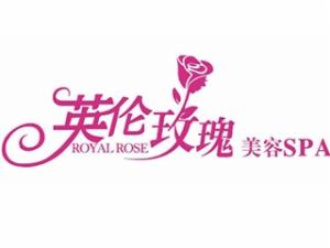 英伦玫瑰美容
