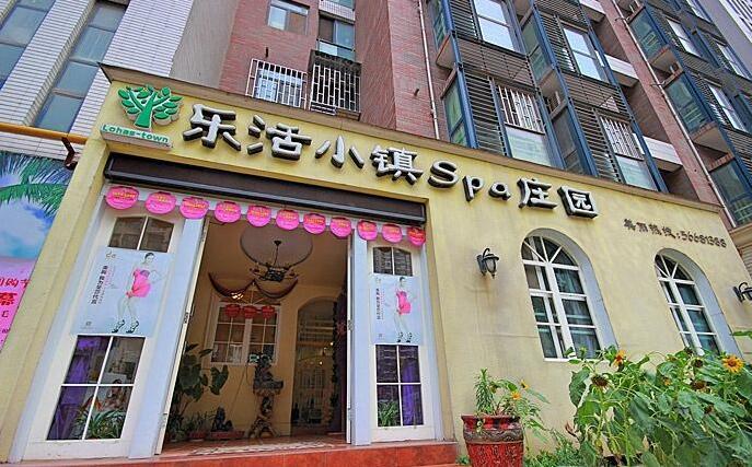 深圳市乐活小镇美疗连锁机构