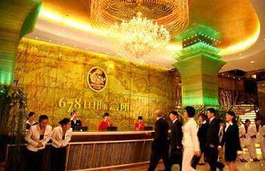 深圳市678国际会所