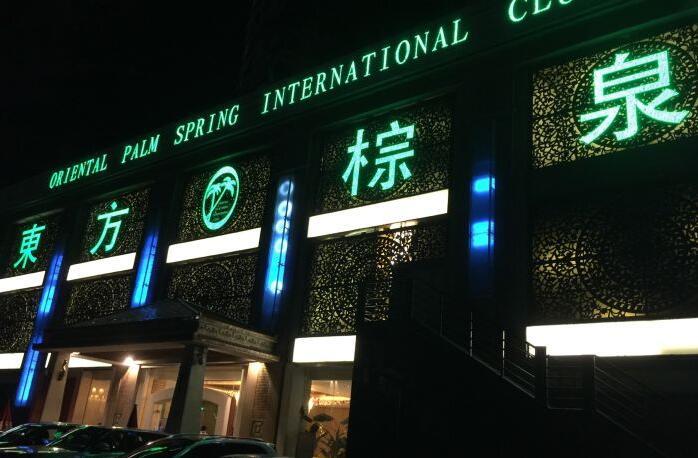 东方棕泉国际会所