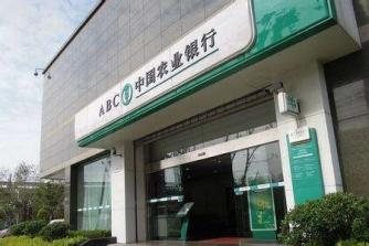 中国农业银行股份有限公司深圳市分行