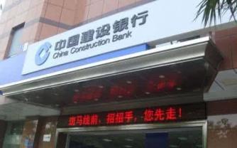 中国建设银行深圳分行