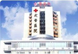 深圳武警医院福田分院