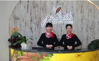 深圳品味女人美容连锁机构