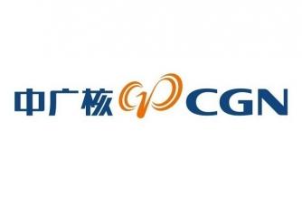 中国广东核电集团有限公司